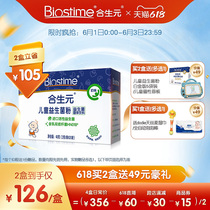 Official flagship store Baby Probiotic Powder Prebiotic Milk Flavor 20 bags 0-7 years old available