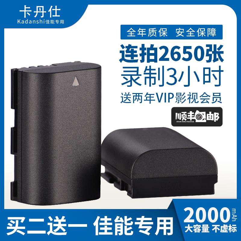 Canon LP-E6 LP-E6N SLR batterie appareil photo EOS 60D 5D4 70D 6D 6D2 5D2 5DSR 60Da 7d 7D2 5D3 80D 5DS 90D original non canon