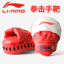 Li Ning boxing target target professional son Taekwondo training equipment children hit the target training with the loose boxer target