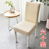 Épaissie Nordique extensible chaise paquet table chaise Couverture Maison En bois tabouret couverture couverture universelle simple moderne housse de siège