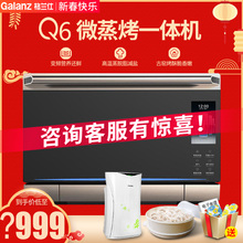 Galanz / Galanz q6-q260s (S0) household frequency conversion micro steaming and baking machine microwave oven