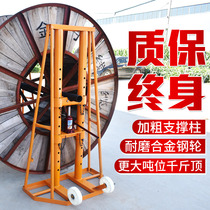 Cable cable cable rack 5 tons 8 tons 10 tons 12 tons heavy vertical horizontal hydraulic cable cable disc cable rack