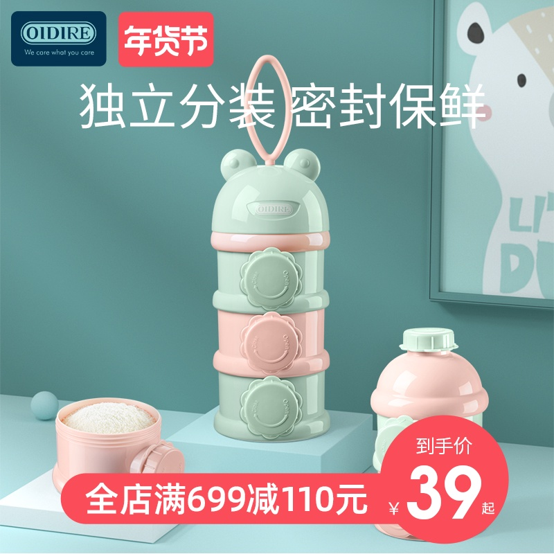 Germany OIDIRE baby milk powder box portable out cute sub-packed gyme powder storage tank seal moisture.