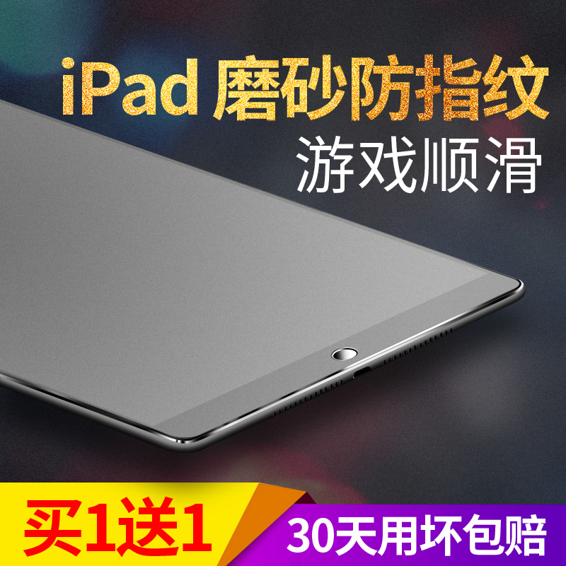 IPad 2018 grinding toughened film new type 2017 anti-fingerprint paper film blue light protective film air 3 apple flat glass Pro 9.7 inch 10.5 inch Mini 2/3/4 screen protective film