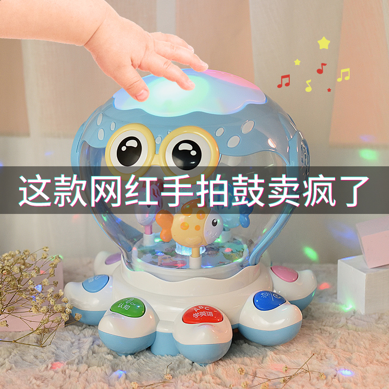 Baby toy hand beat drum baby 0-1 year old Yizhi beat drum children music early education 6-12 months rechargeable 3