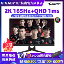 Gigabyte aorus fi27q tactical master 27 inch electronic competition LCD 2K 165hz + QHD game desktop computer display supports wall hanging / RGB / ergonomic design