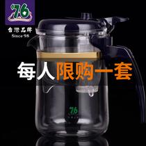 Taiwan 76 Elegant cup tea pot Household tea making filter tea water separation glass teapot set Tea ceremony cup tea set