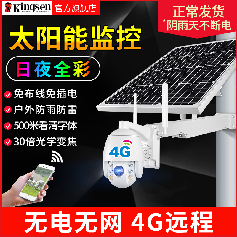4G solar camera outdoor wireless monitor outdoor HD night vision home phone remote without network