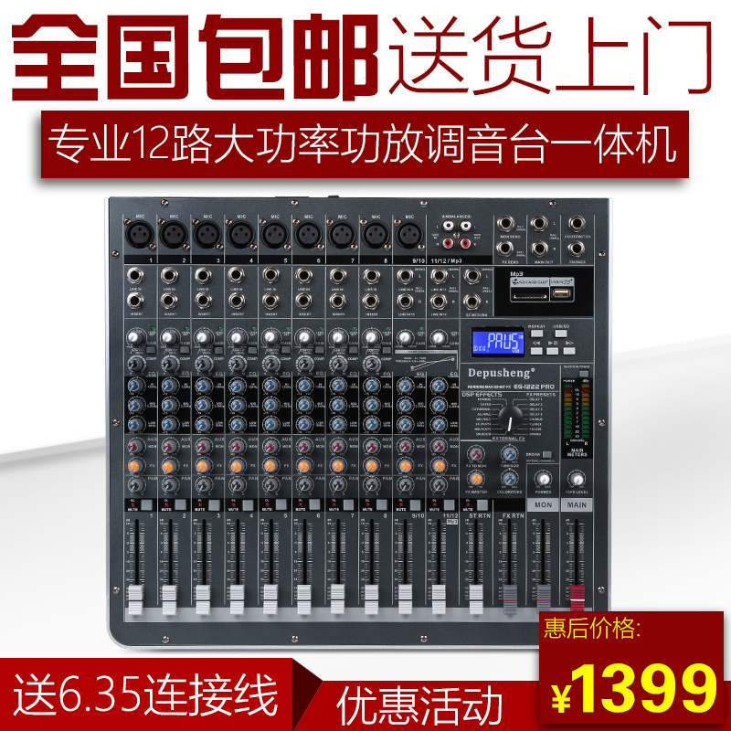 [The goods stop production and no stock]DEPUSHENG EG1222PRO High-power Professional Mixer with 12 Amplifiers with Amplifier