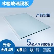 Haier refrigerator glass partition layer accessories refrigerated frozen tempered glass partition rack layered freezer general