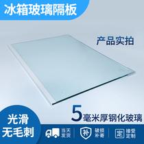 Haier холодильник стеклянный раздел слой аксессуары охлажденных замороженных закаленной стеклянной перегородки стойку слоистых морозильник общего
