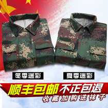 Rocket camouflage suit mens summer wear-resistant military uniform second gun winter combat training uniform work uniform female