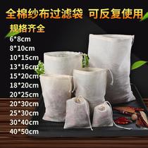 Cotton yarn cloth soup bag Decoction Chinese medicine bag Seasoning bag Halogen seasoning filter bag Small large repeated use