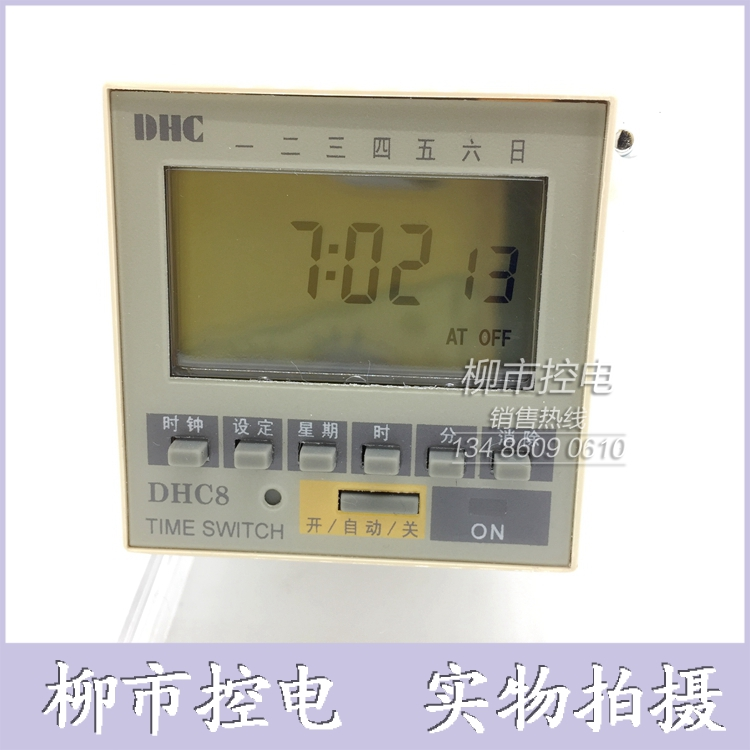 Installation of DHC8 Time Controller Panel in Wenzhou Dahua