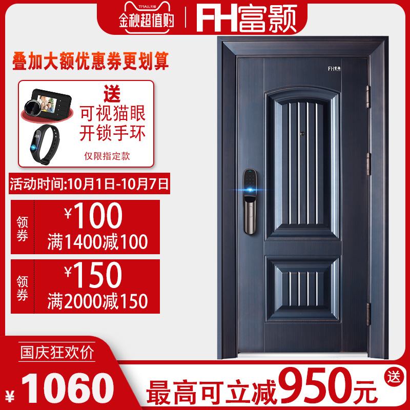 Fuhao Class A Anti-theft Door, Home Sunscreen Door Safety Door, Standard Door, Copper-like Door, Mother Door and Son Door