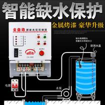 Водонапорная башня цистерна с водой на дренаже автоматический переключатель домочадца 220В водяной насос моторный бассейн насосная остановка контроллер защиты воды