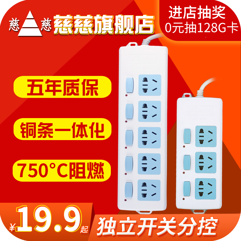 Ci Ci Independent Switch Strip Power Sockets Towing Line Plug Board 1.8/3/5 Meter Row Board Multi-Home