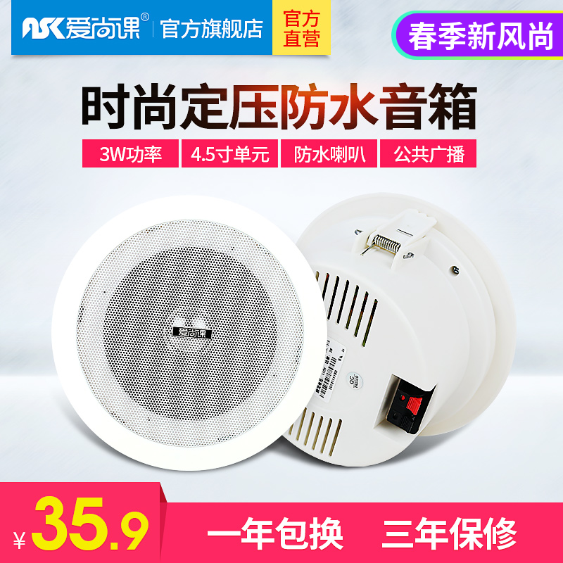 [The goods stop production and no stock]CSL-518 Waterproof Roof-absorbing Household Embedded Roof Ceiling Audio Public Broadcasting speaker