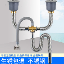 Washing basin sewer fittings kitchen sink drainage pipe dishwasher double tank sewer fitted with stainless steel pipe