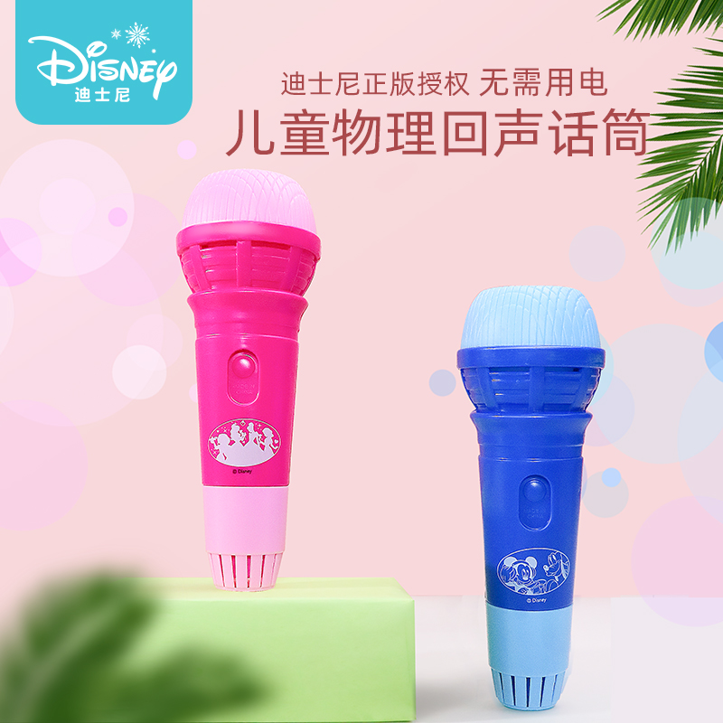 Disney Children's Microphone Baby Physical Echo Microphone Early Education Enlightenment Instrument Singing Kindergarten Toys