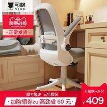 Стул компьютера Суге домашний студент учит писать стул бакрест комнаты стол стул поворачивая стул офиса стул подъема
