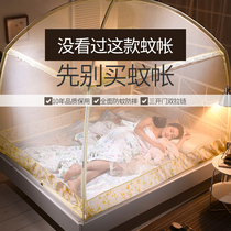 Yurt mosquito net 1 8m bed 1 5 home childrens fall Princess wind 1 2 meters bed People student dormitory grain ledger