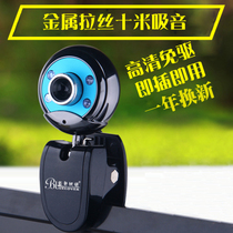 Blue Demon camera computer desktop HD night vision with a microphone notebook Anchor Video home free drive USB teaching learning internet class driving test microphone QQ voice live call