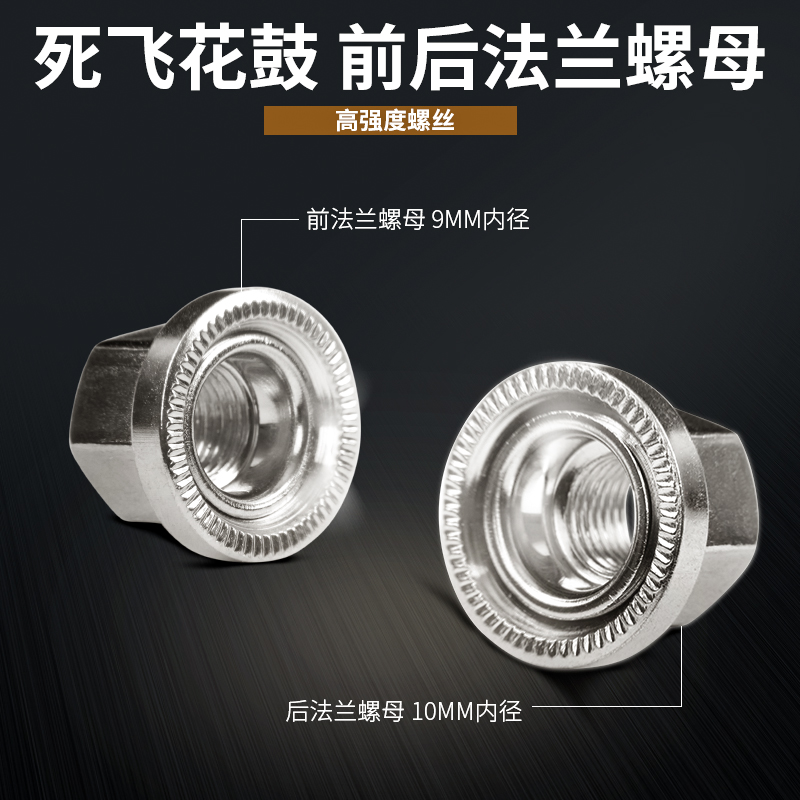 Dead Flying Drum Nut, Rear Axle Nut Brand Flanged Front Wheel, Rear Wheel Screw, Anti-skid Front Axle Bicycle