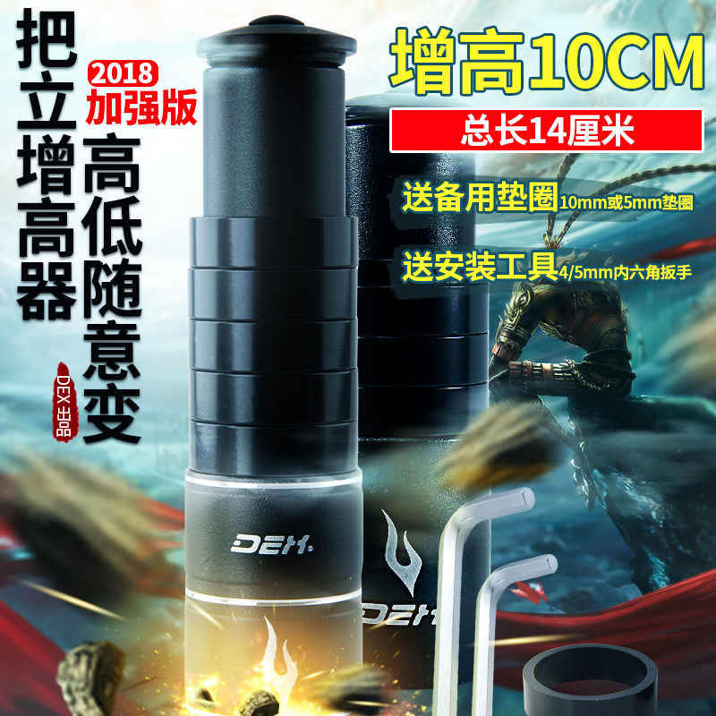 Dex erect heightening device bicycle mountain bike heightening handlebar 28.6 vertical faucet modification universal lengthening