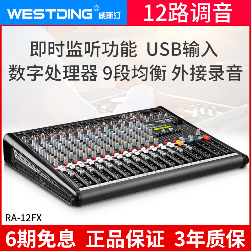 WESTDING/Westin RA-12FX Professional Digital Mixer Stage Equipment