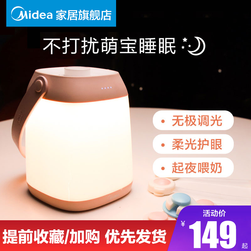Beautiful rechargeable remote night lamp eye protection bedroom bedside energy-saving lamp baby breast-feeding sleep