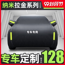 The new car cover universal sun protection rain insulation sun and dust protection four seasons dedicated car cover