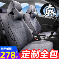 Car seat cover linen full surround 21 speed Leiling seat cover summer fabric all-inclusive all-season seat cushion