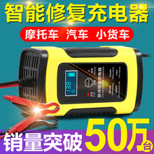 Auto battery charger 12V motorcycle charger full intelligent automatic repair battery charger