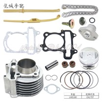 Suitable for Guangyang LIKE180 CK175T sleeve cylinder piston ring cylinder pad Chain adjuster tension rod