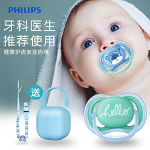 Philips Xin An Yi Pacifier Super Soft Baby Pacifier Pacifier Pacifier Pacifier Pacifier Pacifier Pacifier Silica Gel Breast Milk Weaning for Sleeping Neonates