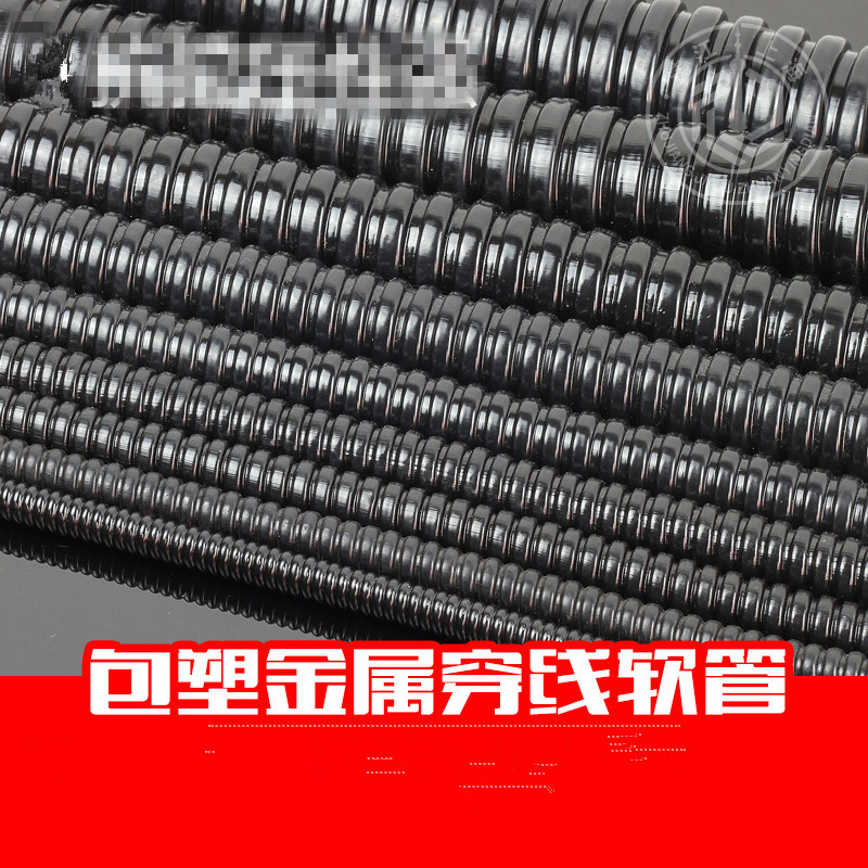 Metal hose corrugated pipe PVC coated galvanized threading hose steel hose 4 minutes inner diameter 16 mm G1/2