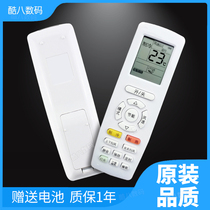 Cool eight is suitable for Gree air conditioning remote control universal universal model original original factory yadof yb0f2 yapdf3 q Chang q Lipin Yuepin round Q Di Happy island duct machine Central air