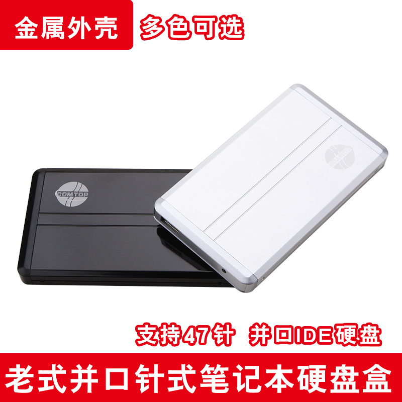 Comtop 2.5 inch hard disk box ide parallel port old notebook needle interface mobile hard disk box USB 2.0