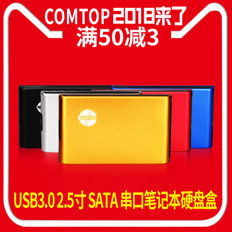 Comtop USB 3.0 Mobile Hard Disk Box 2.5 inch Serial Port SATA3 Extreme Speed 6G Notebook Hard Disk Box 9.5mm