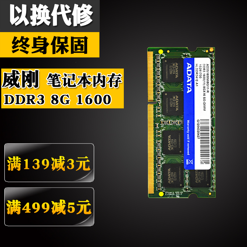 Wigan's Violet DDR3L 16008G 3 Generation Laptop Memory Bar Low Voltage 4G Lenovo Samsung