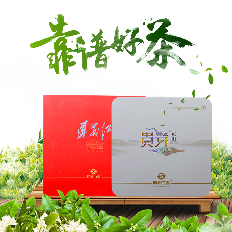 Yangchun Snow White Buds Zunyi Red Gift Box Handmade Tea Red Green Packages 湄Tanchai Bud Black Tea Gift Pack