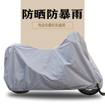Motorcycle cover Sun protection rainproof Electric vehicle rainproof cover Battery car clothing Universal thickened Oxford cloth Suzuki cover