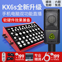 Customer thinking KX6S external sound card set usb desktop computer mobile phone call Mai General Electric Sound k song Network Red Anchor recording singing live microphone professional equipment full set