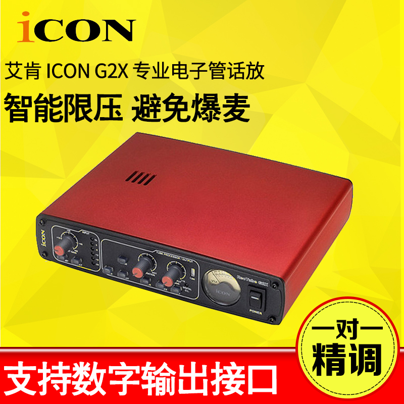 Aiken ICON G2X professional tube microphone microphone preamplifier high-definition digital interface