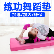 Dance practice aids Sports stacking sponge training special thickened gymnastics children lying on the cushions