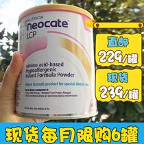 Australia New Comtech amino acid milk powder baby hydrolyzed protein allergy Formula full hydrolyzed LCP version of milk 400g