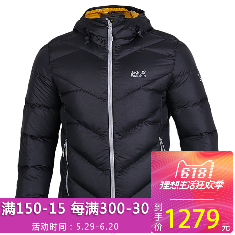 Jackwolfskin wolf claw down jacket male 17 autumn and winter new outdoor thick warm coat 5012531 Jackwolfskin wolf claw down jacket male 17 autumn and winter new outdoor thick warm coat 5012531