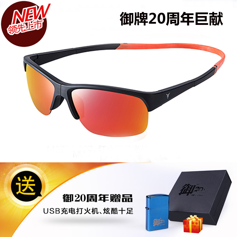 Royal brand fishing glasses M1706 polarizer 20 anniversary edition see drift driving anti-glare magnetic charge charging lighter
