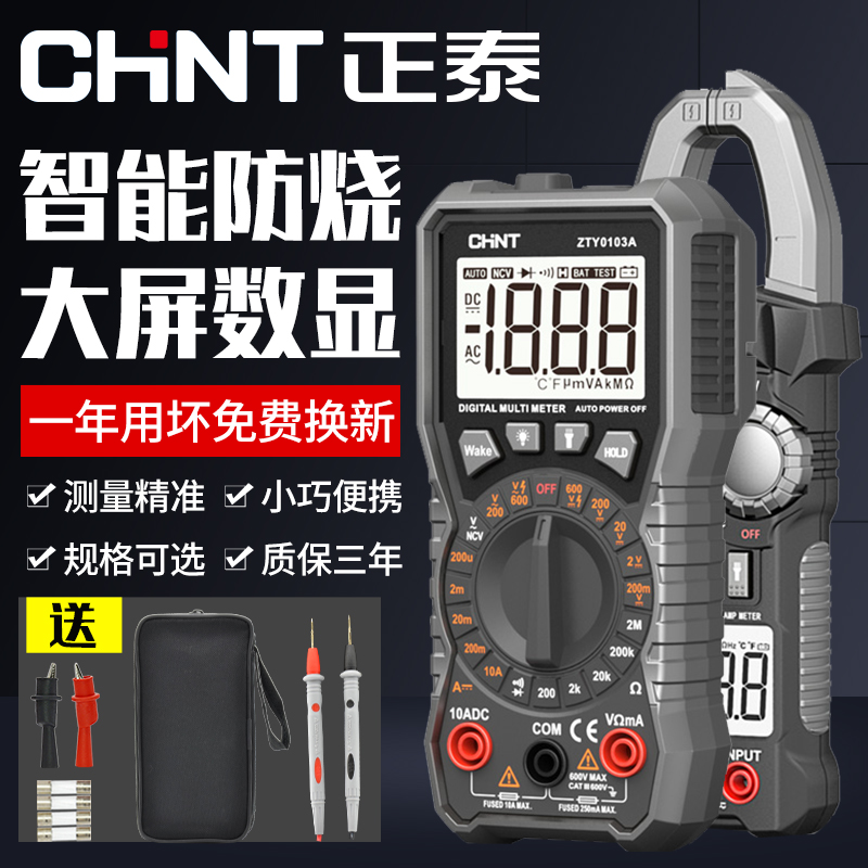 Zhengtai Wan electric meter digital high-precision automatic automatic small portable multi-functional all-in-one meter maintenance electrician